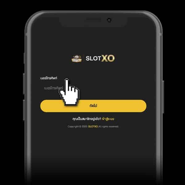 สมัคร SLOTXO2